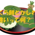 桜餅と柏餅の違いは何?