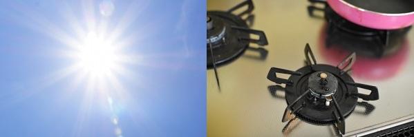 直射日光とガスコンロ