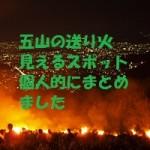 京都五山の送り火2017スポット!穴場はイオンモール!?