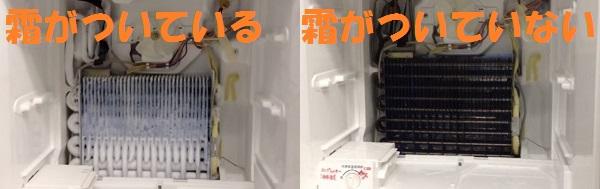 冷蔵庫の霜で冷えない