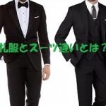 礼服とスーツの違いは何?普通のスーツを略礼服に見せるコツとは?
