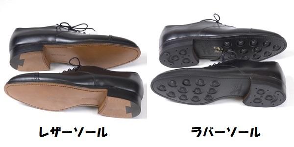 靴底がレザーソールとラバーソール