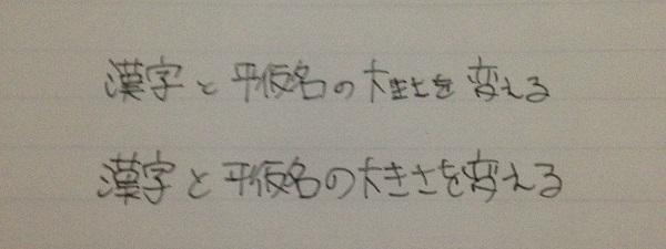 漢字と平仮名の大きさを変えたときの比較写真
