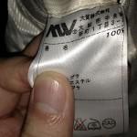 スーツのウールとポリエステル生地の素材の違いは何?