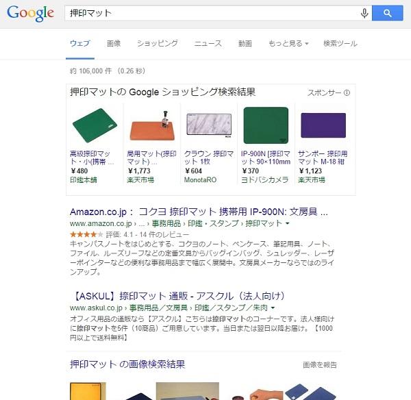 押印のGoogle検索結果