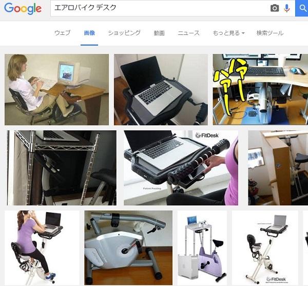 机の下にエアロバイクの検索結果