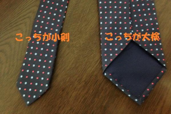 ネクタイの大検と小剣