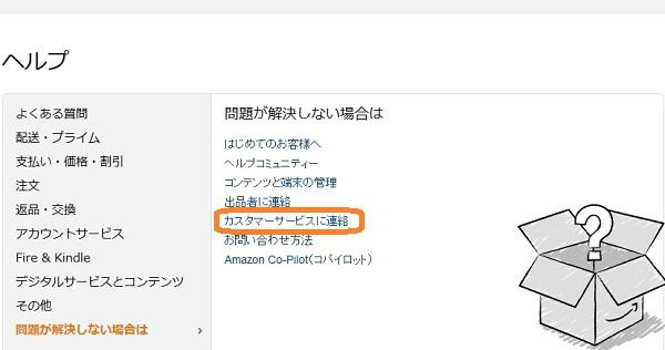 Amazonのヘルプページからカスタマーサービスへ連絡への行き方