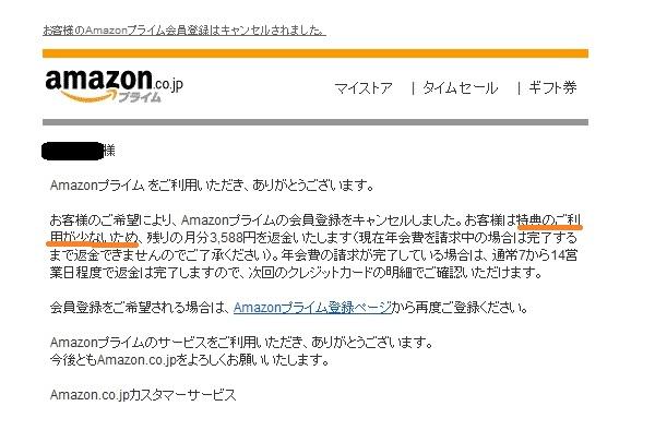 Amazonプライム解約返金した際の自動送信メール