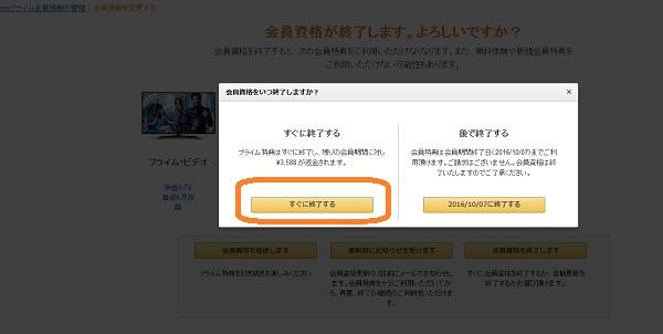 Amazonプライムキャンセルページその2