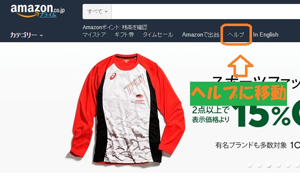 Amazonのトップページからヘルプページへの行き方