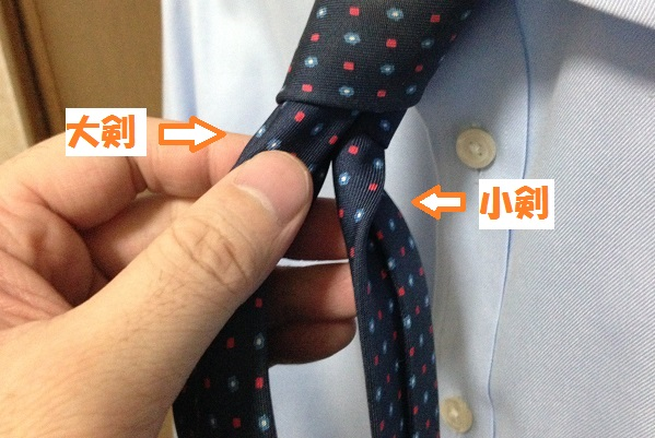ネクタイの大剣と小剣の結び方のコツ