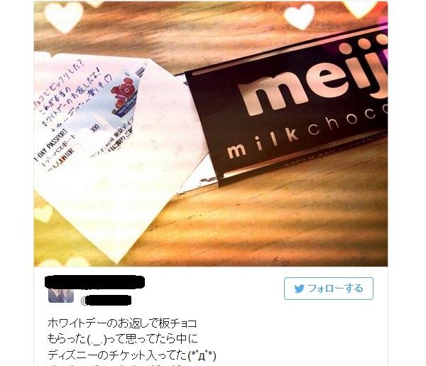 ホワイトデーのお返しのチョコレートの中に遊園地のチケットを入れた写真