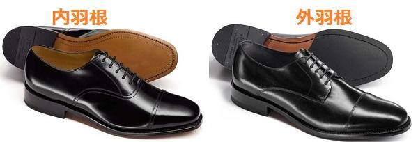 内羽根式と外羽根式の革靴