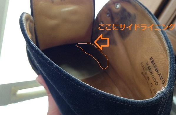 革靴のサイドライニングの場所